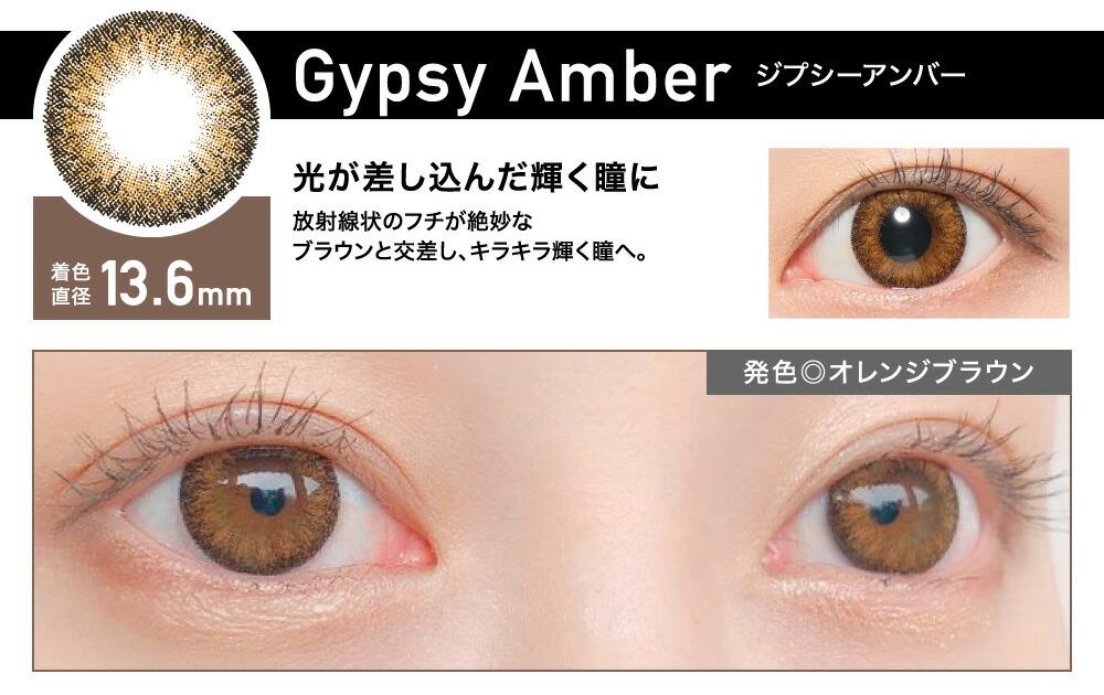 GypsyAmber(ジプシーアンバー) 光が差し込んだ輝く瞳に 着色直径13.6㎜