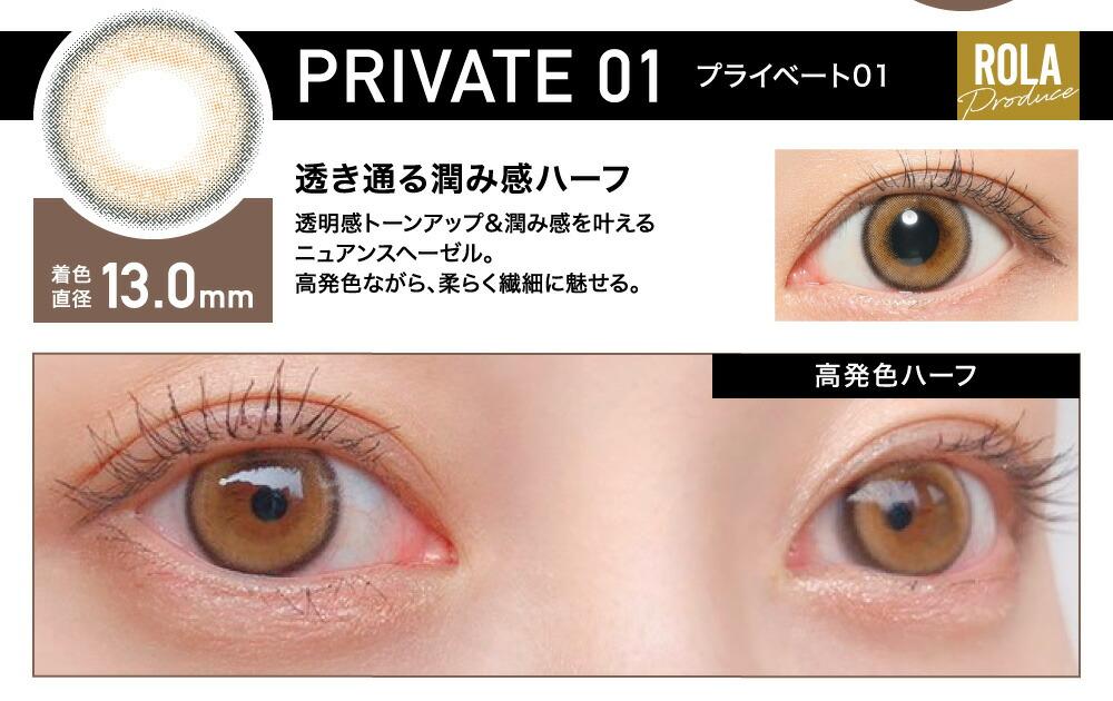 PRIVATE 01(プライベート01) 透き通る潤み感ハーフ 着色直径13.0㎜
