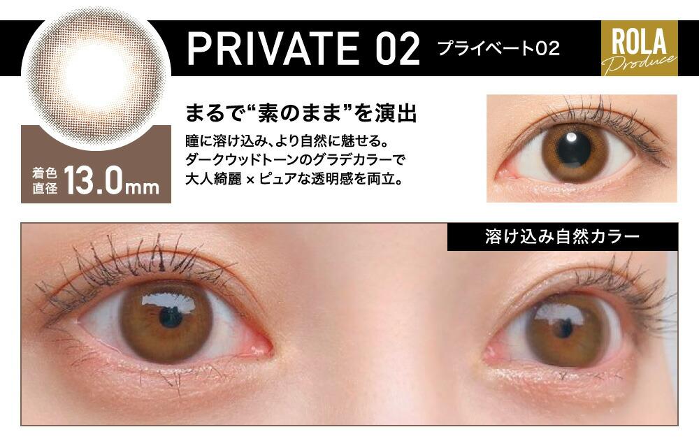 """PRIVATE 02(プライベート02) まるで""""素のまま""""を演出 着色直径13.0㎜"""