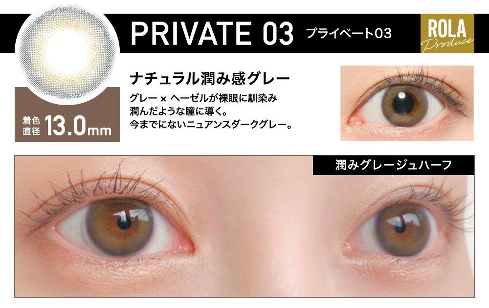 PRIVATE 03(プライベート03) ナチュラル潤み感グレー 着色直径13.0㎜