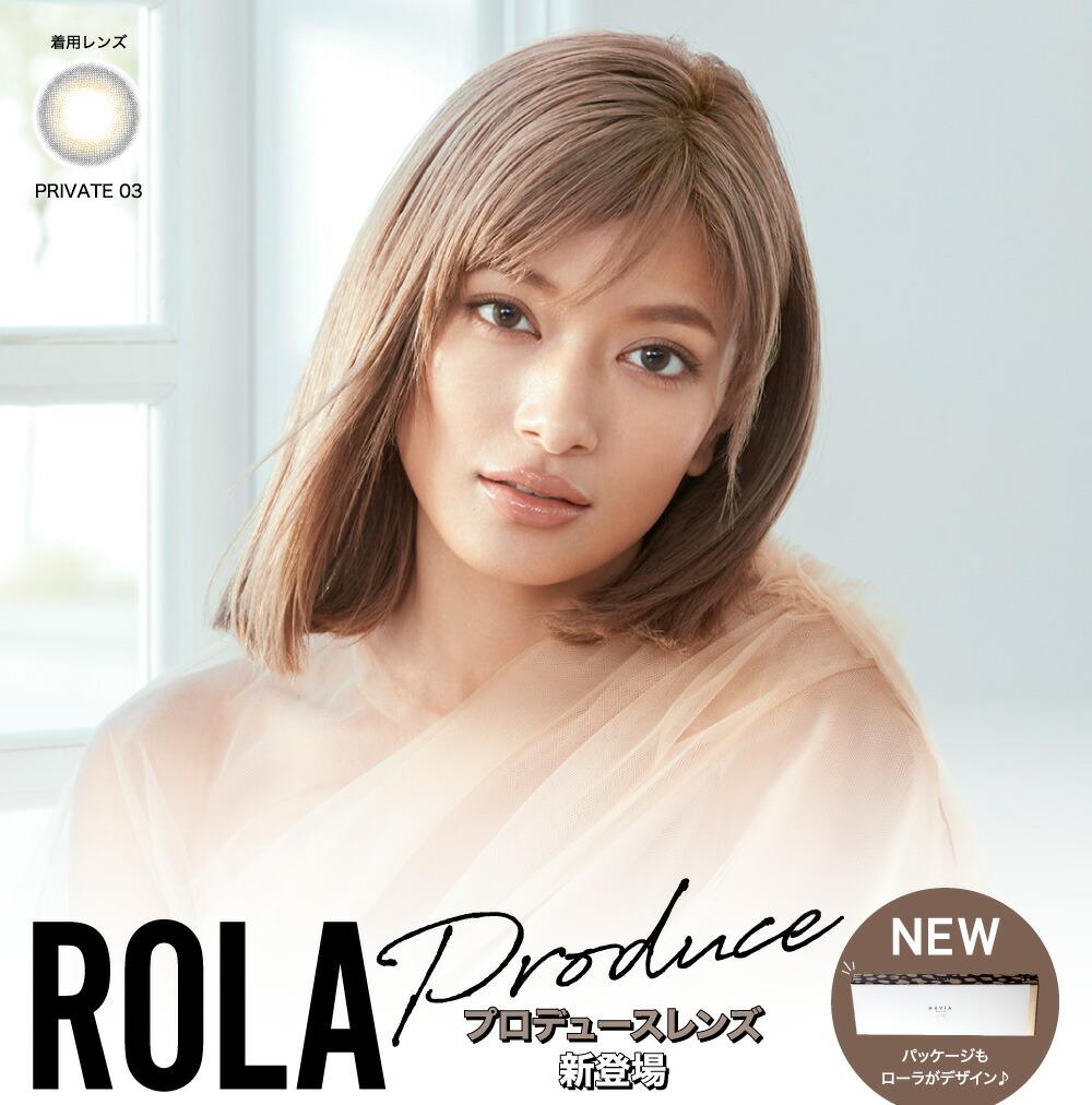 モデル:ローラ