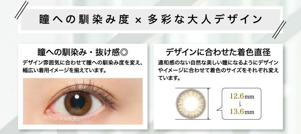 瞳への馴染み度×多彩な大人デザイン