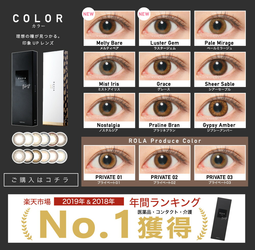 ReVIA COLOR 1day ご購入はコチラ