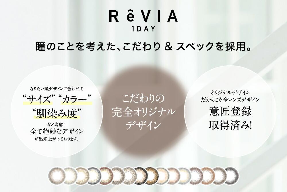 ReVIA 1day 瞳のことを考えた、こだわり&スペックを採用。
