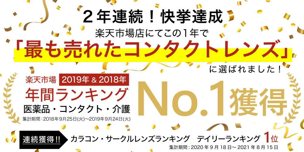 2年連続!快挙達成 楽天市場店にてこの1年で「最も売れたコンタクトレンズ」に選ばれました!2019年&2018年年間ランキング医薬品・コンタクト・介護No.1獲得