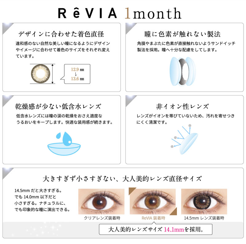ReVIA 1month /COLOR