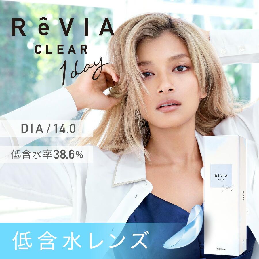 ReVIA CLEAR