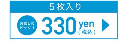 5枚入り330円(税込)