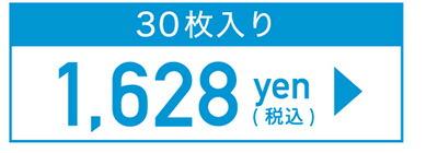 30枚入り1,628円(税込)
