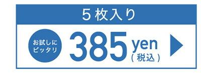 5枚入り385円(税込)