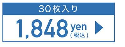 30枚入り1,848円(税込)
