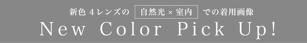 新色4レンズの自然光×室内での着用画像 New Color Pick Up!