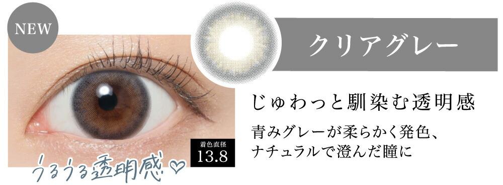 クリアグレー じゅわっと馴染む透明感 青みグレーが柔らかく発色、ナチュラルで澄んだ瞳に