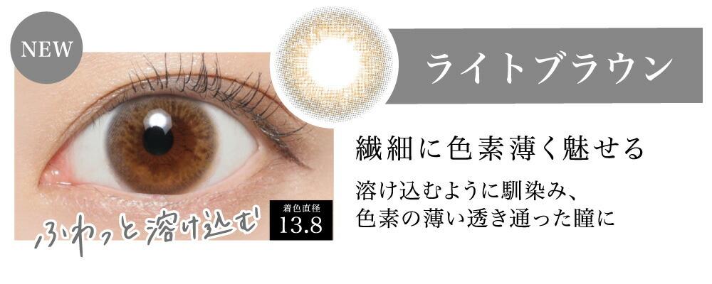 ライトブラウン 繊細に色素薄く魅せる 溶け込むように馴染み、色素の薄い透き通った瞳に