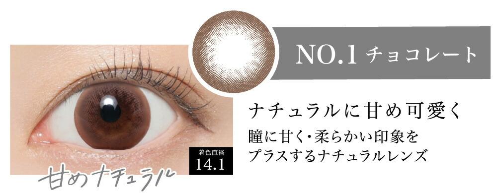 NO.1 チョコレート ナチュラルに甘め可愛く 瞳に甘く・柔らかい印象をプラスするナチュラルレンズ
