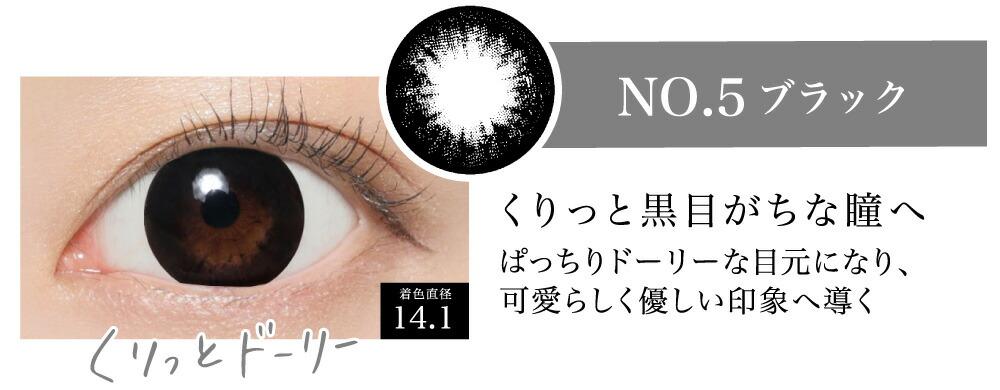 NO.5 ブラック くりっと黒目がちな瞳へ ぱっちりドーリーな目元になり可愛らしく優しい印象へ導く