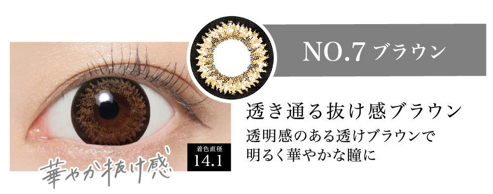 NO.7 ブラウン 透き通る抜け感ブラウン 透明感のある透けブラウンで明るく華やかな瞳に