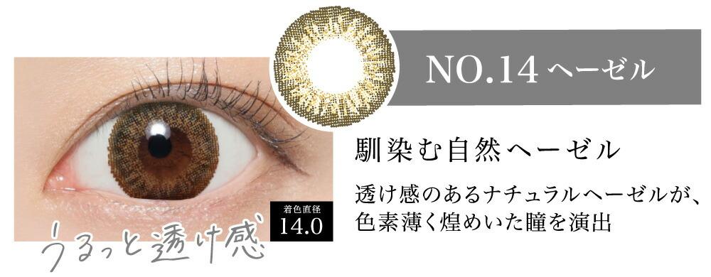 NO.14 ヘーゼル 馴染む自然ヘーゼル 透け感のあるナチュラルヘーゼルが、色素薄く煌めいた瞳を演出