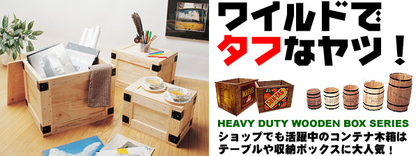 木箱/木樽