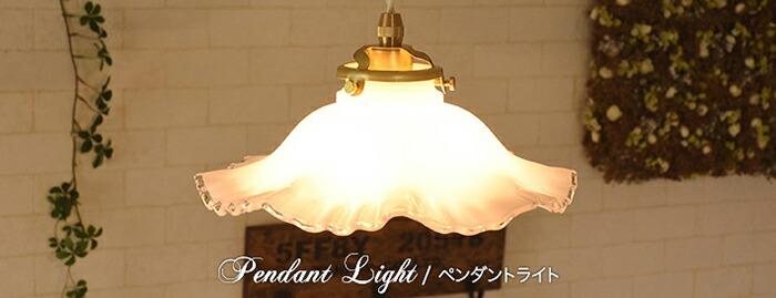 Pendant Light|ペンダントライト