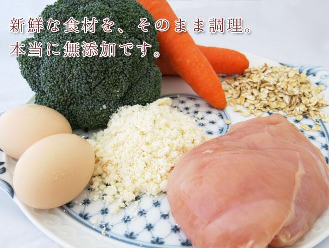 新鮮な食材をそのまま調理。本当に無添加です。