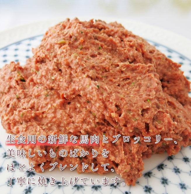 生食用の新鮮な生馬肉とブロッコリー、美味しいものばかりをほどよくブレンドして焼き上げています。