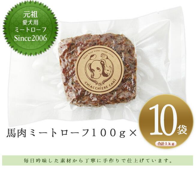 元祖馬肉ミートローフ100gx10袋 合計1kg