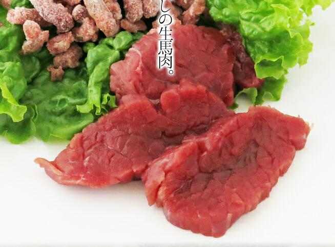 犬用の生馬肉