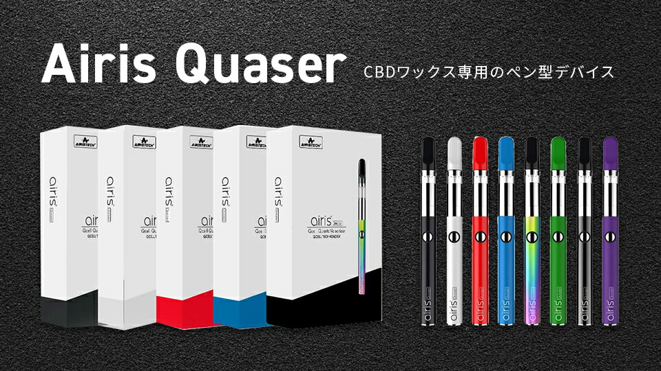 CBD ワックス リキッド wax airis quaser CBD ベポライザー ヴェポライザー デバイス バッテリー リキッド ペン