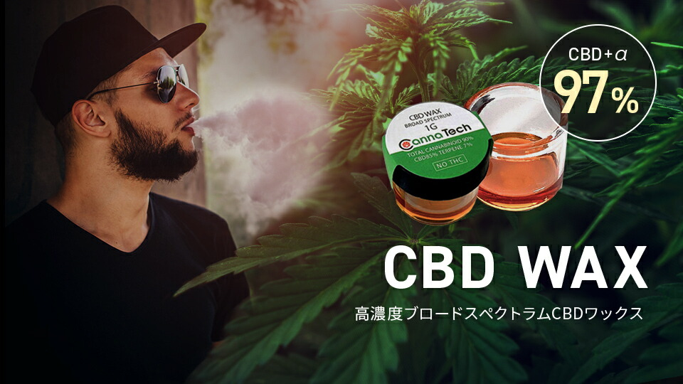 CBD WAX 85% 97% ブロードスペクトラム CBD ワックス CannaTech