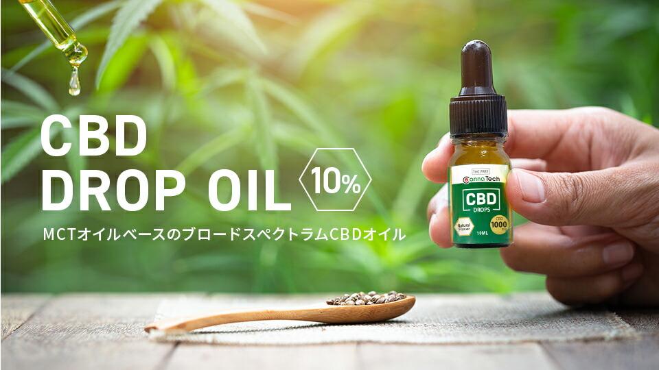 CBD オイル 10% CannaTech