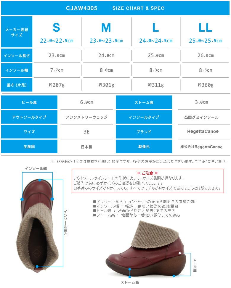 CJAW4305/サイズ表