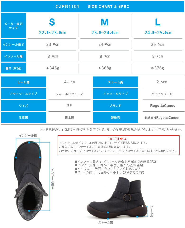 サイズ表/CJFG1101