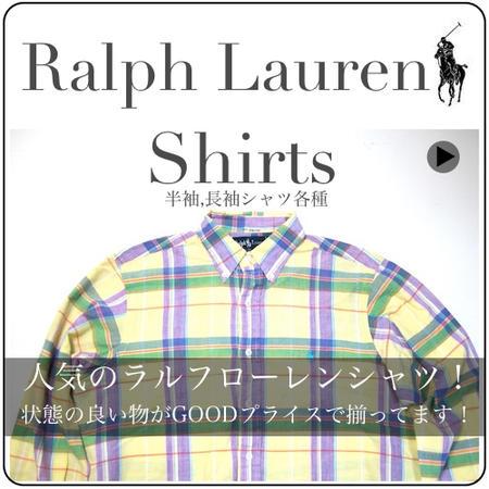 ラルフシャツ