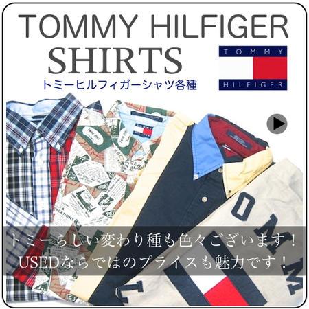 トミーシャツ
