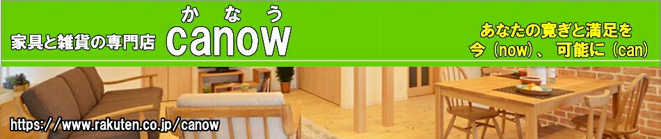 家具と雑貨の専門店canow