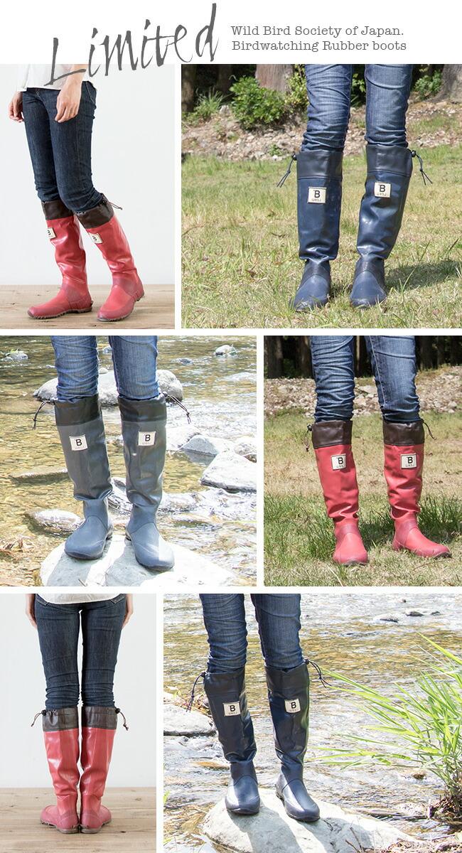 日本野鳥の会 長靴 レインブーツ バードウォッチング長靴 雨 フェス レッド ネイビー グレー 限定カラー