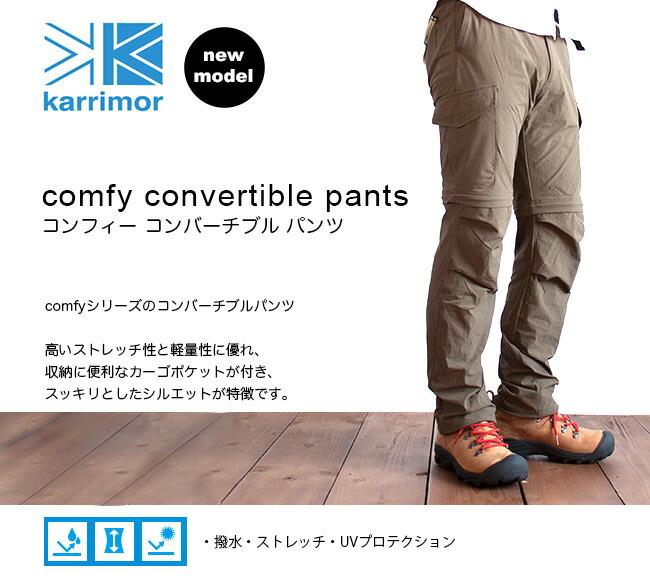 karrimor comfy pants カリマー コンフィー ショーツ 短パン