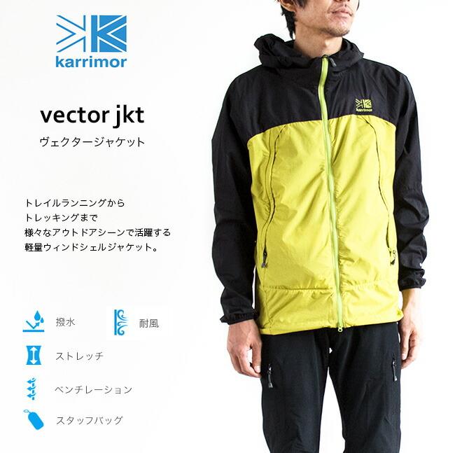 karrimor カリマー vector jkt ベクター ジャケットトレイルランニングからトレッキングまで様々なアウトドアシーンで活躍する軽量ウィンドシェルジャケット。