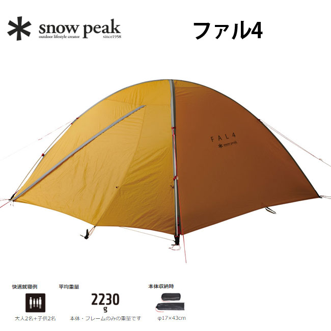 インナーテント・フライシート一体式の構造で、スピーディな設営が可能なファルシリーズの四人用タイプ。インナーをフライにセットした状態からテントが自立するまで約20秒という驚異的な設営時間を実現しました。シンプルな構造でありながら、山岳テントとしての快適な設備を備えています。