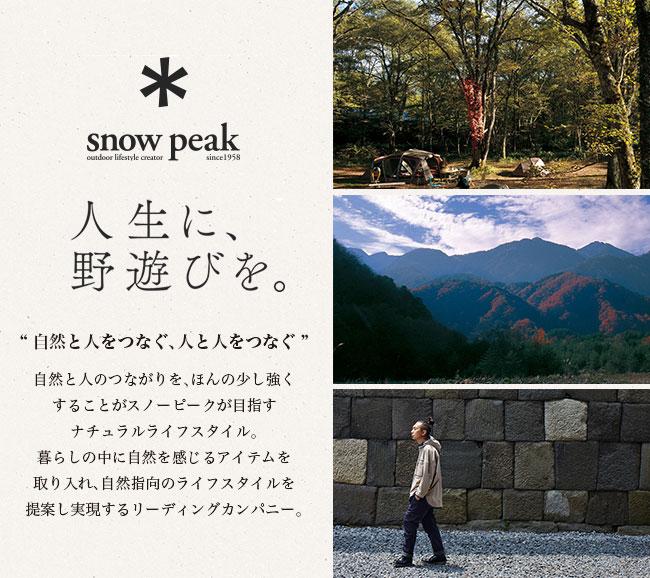 """人生に、野遊びを。""""自然と人をつなぐ、人と人をつなぐ""""自然と人のつながりを、ほんの少し強くすることがスノーピークが目指すナチュラルライフスタイル。"""