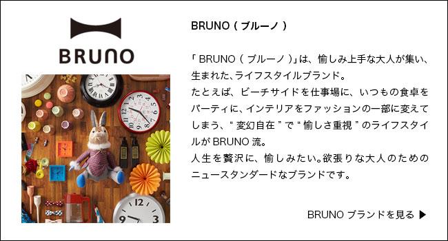 BRUNO (ブルーノ)  ライフスタイルブランド 雑貨 旅行用品 キッチン用品 イデアインターナショナル オリジナルブランド