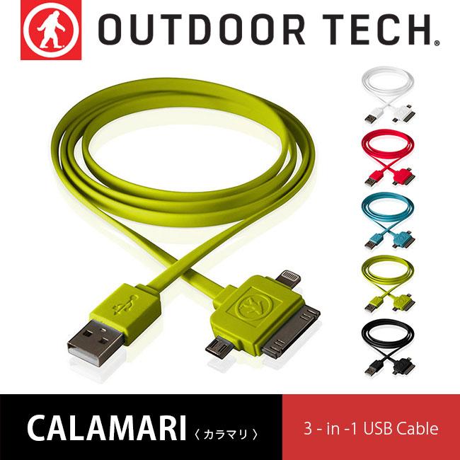 OUTDOOR TECH( アウトドアテック )CALAMARI カラマリ 3種類の端子が付いたUSB充電ケーブル!