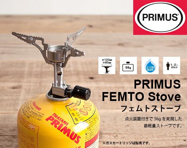PRIMUS(プリムス)フェムトストーブ FEMTO Stove バーナー