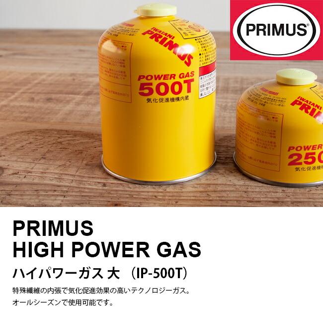 PRIMUS(プリムス)ハイパワーガス小 IP-250T