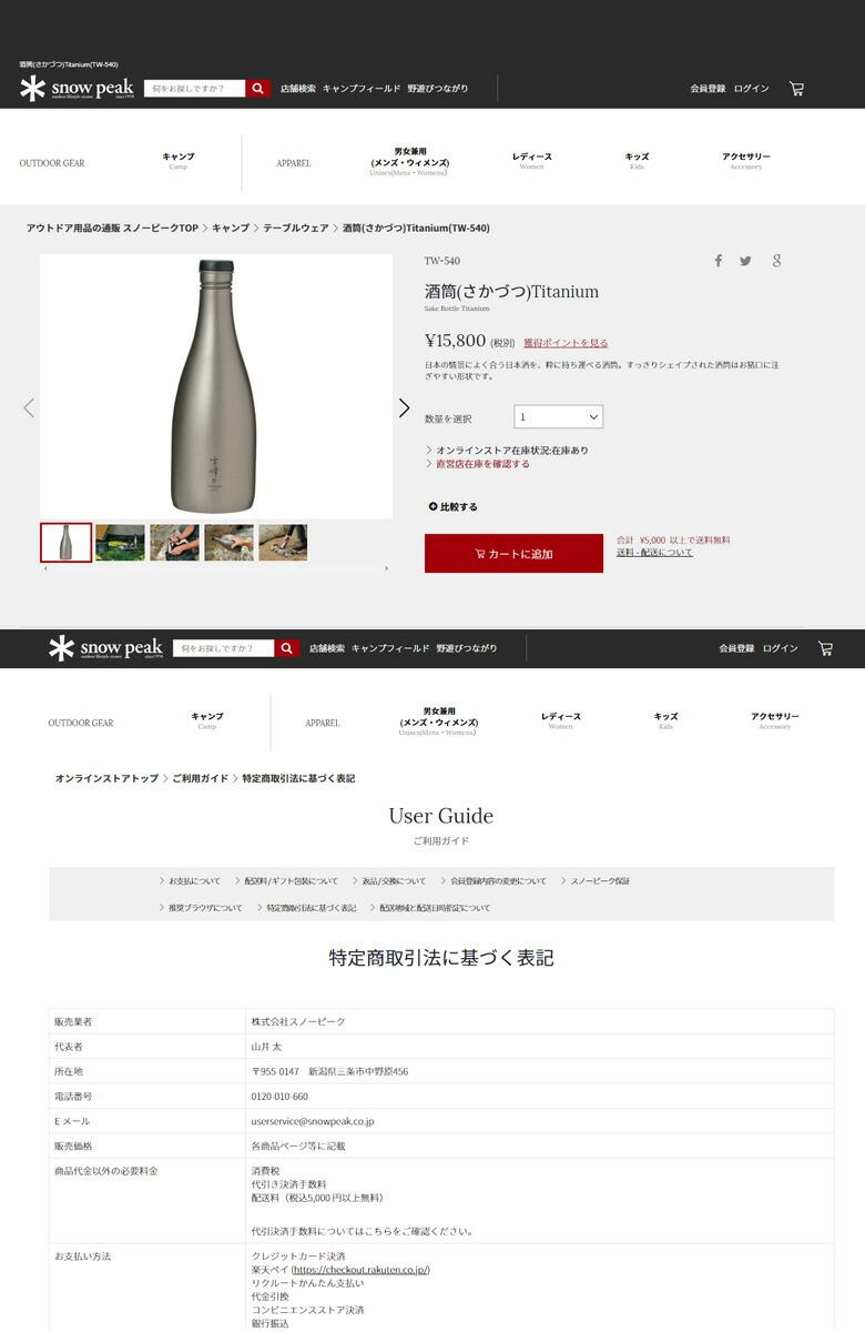 sake barrel Titanium TW-540 Snow Peak snow peak