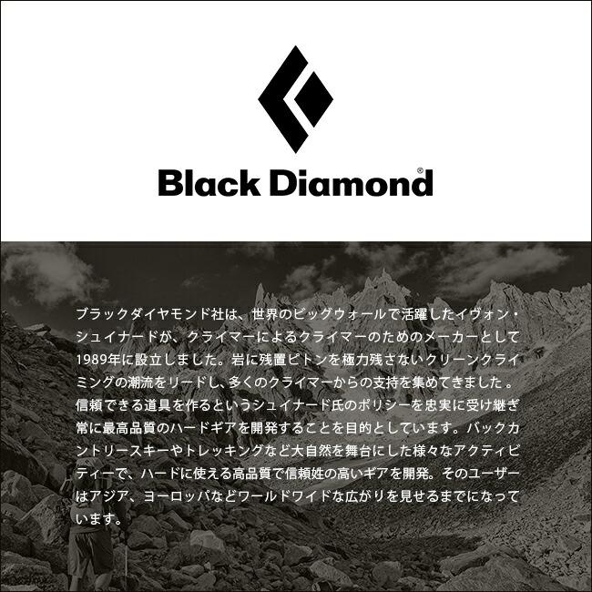 ブラックダイヤモンド Black Diamond