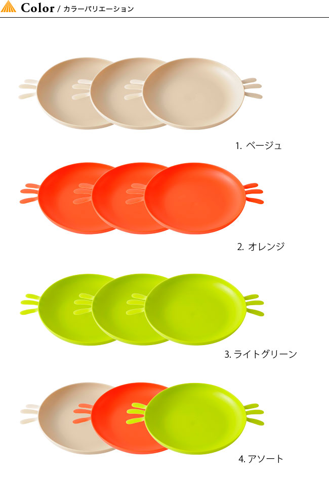 1.ベージュ2.オレンジ3.ライトグリーン