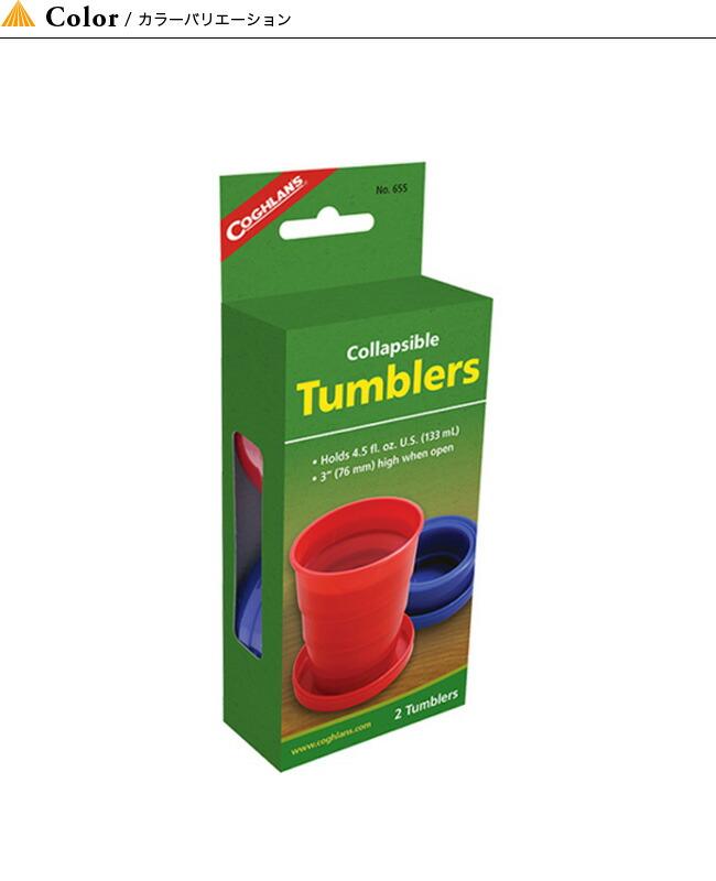 Collapsible Tumblers コラプシブルカップ カラー