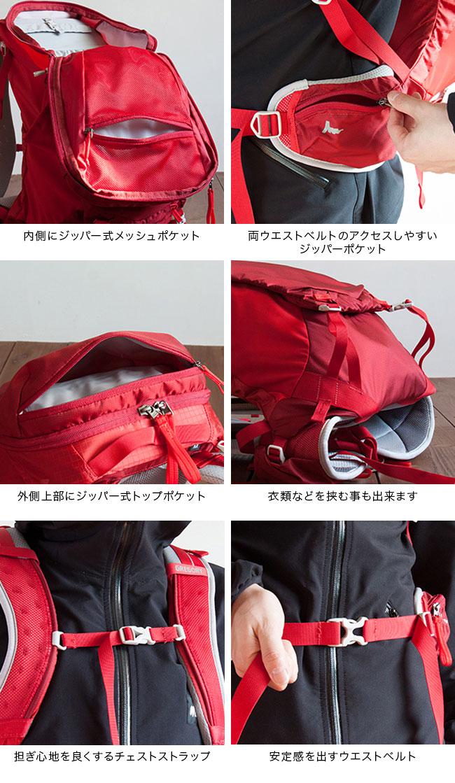 GREGORY(グレゴリー)Z30 ゼット30 内側にジッパー式メッシュポケット 両ウエストベルトのアクセスしやすいジッパーポケット 外側上部にジッパー式トップポケット 衣類などを挟む事も出来ます 担ぎ心地を良くするチェストストラップ 安定感を出すウエストベルト